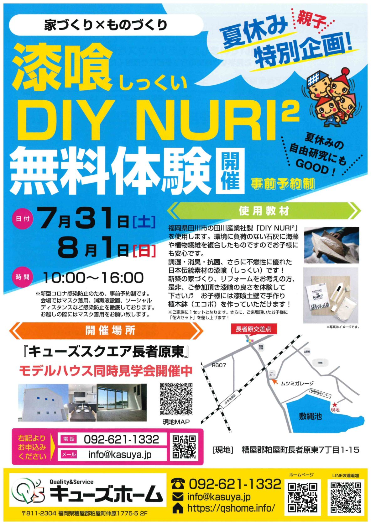 イベントDIY NURI²
